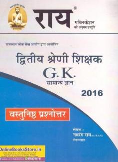 Rai Publication Jaipur