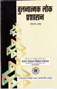 Comparative Public Administration (Tulnatmak lok prasashen) by Ramesh K Aroda