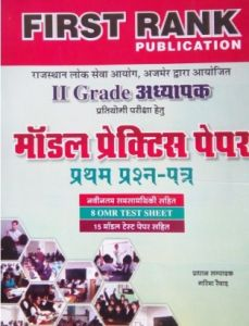 First Rank Model Practice Paper in hindi for Second Grade Senior Teacher First Paper by Garima Reward