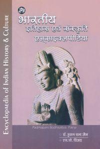 Indian History and Culture Encyclopaedia In Hindi By Hukum chand jain & S.C.Vijay