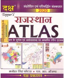 Daksh Rajasthan Atlas in Hindi for Rajasthan Geography and Economy (राजस्थान भूगोल और अर्थव्यवस्था के लिए हिंदी में राजस्थान एटलस) by Manoher Singh Kotda and S.R Aanjna 2020 4th Colorful Edition