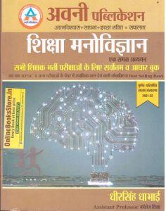 Avni Education Psychology A Comprehensive Review (Siksha Manovigyan Ek Smarg Vivechan)  By Dheer Singh Dhabhai 2021-22 7th Edition