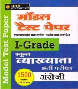 Abhay 1500 Objective  Englihs Model Test Papers for RPSC First Grade School Lecturer 2nd Paper English