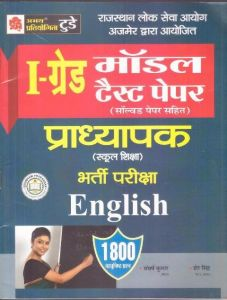 Abhay English By Sangarsh Kumar,Sher Singh and Rais Mohammad 1800 Objective Questions for RPSC First Grade 2nd Paper