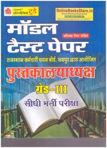 Abhay RSMSSB Model Test Paers of Librarian For Grade 3rd Straight Reacruitment Exam In Hindi