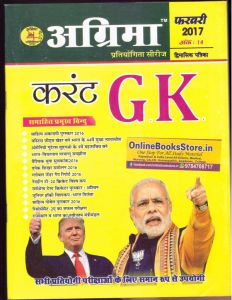 Agrima 14th Edition Feburary 2017 Current GK in Hindi  for Rajasthan,India and World  Usefull for all  Rajasthan Related Competitive Exams