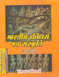 Allied Indian History and Culture (Bhartiya Itihas Evam Sanskriti) 28th 2018 Edition By V.K. Agnihotri Useful For Net and Other Competitive Exam