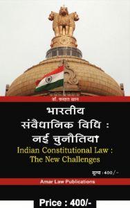 Amar Indian Constitutional Law The New Challenges (Bhartiye Samvaidhanik Vidhi Nai Chunoutiya) By Dr. Farahat Khan For LLM Exam