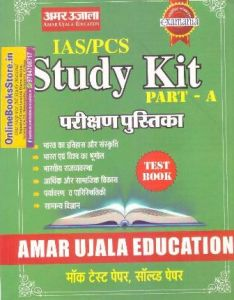 Amar Ujala IAS and PCS Study Kit Part-A Test Book With Answer Book In Hindi (Indian History and Culture and Geography and Polity)