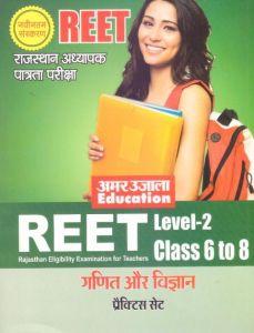 Amar Ujala Maths and Science (Ganit Evam Vigyan) Practice Set For Reet Level 2nd Updated Edition