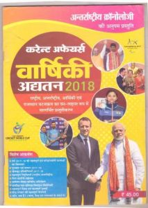 Antrastriya Chronology Yearly 2018 Current Affairs For Rajasthan Related All Competitive Exams (March 2018 Edition)
