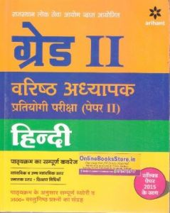 Arihant Hindi Guide Second Grade 3500+ Obective Question Collection With Solved Paper For RPSC Releted Teacher Exam 2018