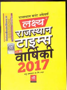 Lakshya 2017 Rajasthan Times Yearly Edition (Varsikank 2017) for Rajasthan  for Rajasthan,India and World  Usefull for all  Rajasthan Related Competitive Exams