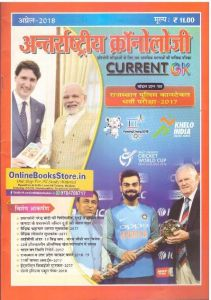 Chronology April 2018 Current General Knowladge For Rajasthan,India and World in Hindi Useful For RPSC Related All Competition Exams