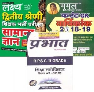 Combo of 3 Books Second Grade First Paper By Lakshya Rajasthan General Knowledge and Prabhat Education Psychology and Moomal Current Affairs 2018-19 Book For RPSC Releted Exam