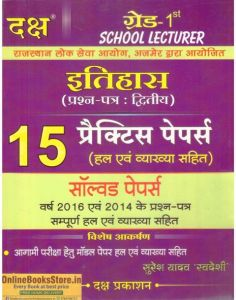 Daksh History (Itihas) 15 Practice Papers for RPSC First Grade School Lecturer 2nd Paper History