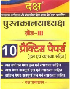 Daksh Librarian (Pustakalyadhyaksh) 10 Practice Papers For RSMSSB Releted Librarian Grade 3rd Exam 2018