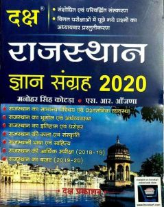Daksh Rajasthan Abstract Collection (Rajasthan Saar Sangreh/राजस्थान सार संग्रह) 2020 by Manoher Singh Kotda and S.R Aanjna