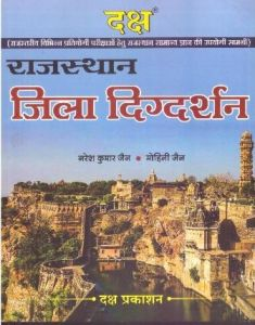 Daksh Rajasthan District Referent (Rajasthan Jila Digdarshan) 2018 Edition By Naresh Kumar Jain and Mohini Jain Useful For Rajasthan Releted All Competitive Exam