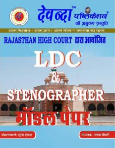 Devendra Rajasthan High Court LDC Stenographer Model Papers For High Court LDC Exam