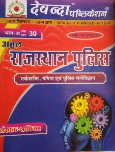 Devnda Rajasthan Police Part A Reasoning, Mathematice and Police Psychology (Tarkshakti,Ganit Evam Police Manovigyan) New Edition By Rishi Sir