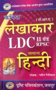Drashti General Hindi (Samanya Hindi ) By Naveen Neniwal For RPSC Juniour  Accountant  and Second Grade LDC
