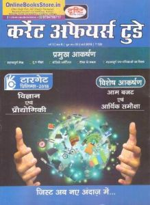 Drishti 33rd Edition For March 2018 Current Affairs In Hindi Useful For All Competition Exams