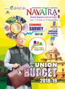 Edristi Navatra February 2018 Current Affairs Monthly Magazine In Hindi
