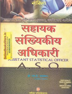 Garima Assistant Statistical Officer Guide By M.K. Agarwal For RPSC Releted Exam 2018
