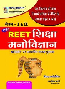 Garuda Education Psychology (Siksha Manovigyan)  for REET Level 1st and 2nd By Lakshya Competition Academy Bikaner