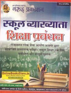 Garuda Education Management (Shiksha Prabandhan) For RPSC School Lecturer Examination
