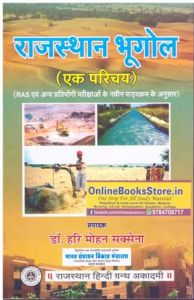 RHGA Geography of Rajasthan an Introduction (Rajasthan ka Bhugol Eak Parichay) By Dr. Hari Mohan Sexena