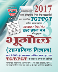 Ghatna Chakra Geography (Bugol) Vol 6 For TGT and PGT Useful for UPTET Exam