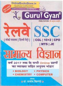 Guru Gyan General Science (Samanya Vigyan) By Proffesor Santosh Bishnoi and Monika Prajapat Usefull for SSC and Railway