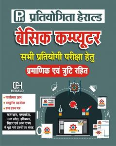 Herald Basic Computer Pramanit or Truti Rahit/प्रमाणित और त्रुटि रहित  Useful For all Competitive Exams