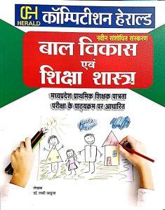 Herald Child Devlopment and Pedagogy (Baal Vikas Avam Siksha Shastra/बाल विकास शिक्षा शास्त्र) By Dr. Lucky Ahuja