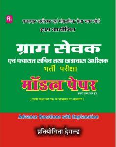 Herald Gram Sewak Model Paper Basis on 10th Class by Pratiyogita Herald for RSMSSB Gram Sewak and Hostel Superintende 2016 Exam