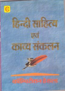 Herald Hindi Literature and Poetry Collection (Hindi Sahitya and Kavya Sanklan) By Versha Kumar and Kushal Verma 2018  Edition for Teaching Exams