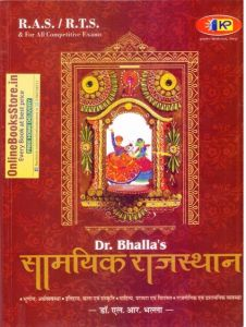 Kuldeep Contemporary of Rajastan (Rajasthan Samsamyki) By Dr. L.R Bhalla Usefull for RAS and Rajasthan Related all Exams