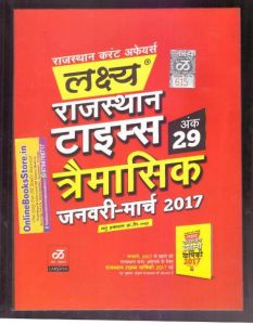 Lakshya 29th Edition Rajasthan Times Tremasik January to March 2017 Current GK Usefull for Rajasthan Related all Competition Exams