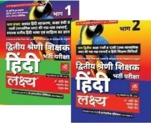 Lakshya Hindi Guide 2 Book Combo (Part 1st and Part 2nd) Second Grade By Kanti Jain and Mahaveer Jain and Anshul Jain Useful For RPSC Releted Teacher Exam 2018