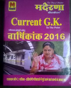 Maderna Rajasthan Yearly Edition 2016 (Varshikank)