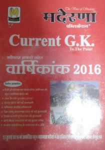 Madrena Current GK 2016 Yearly Edition( Varshikank 2016) For PSC Related All Exams