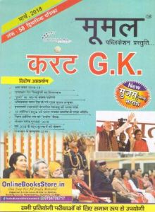 Moomal 58th Dual Month Current GK Edition For MARCH 2018 In Hindi Usefull for Rajasthan Releted Exam