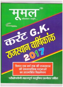 Moomal Rajasthan Current General Knowledge Yearly Edition (Rajasthan Varsikank)  for RAS Pre and All Rajasthan Related Exams (August 2016 Edition)