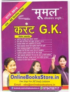 Moomal July 2016 48Th Edition Current G.K for Ras Pre and All Other RPSC Related Exams