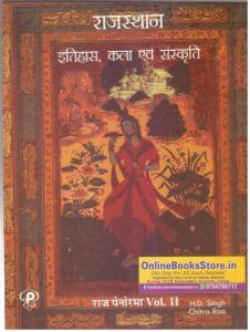 Panorma Volume 2nd Rajasthan History,Art and Culture (Rajasthan ka itihas,kala,sanskriti) by H.D Singh and Chitra Rao Revised Edition for RAS Pre