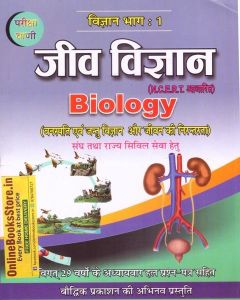 Pariksha Vani Biology (Jeev Vigyan/जीव विज्ञान) By Shiv Kumar Ojha 6th 2020-21 Revised Edition