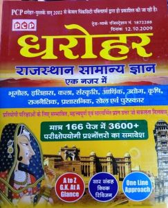 PCP Dharohar Rajasthan General Knowledge at a Glance (Rajasthan Samanay Gyan/राजस्थान सामान्य ज्ञान) Useful for Rajasthan Related all Competitive Exams