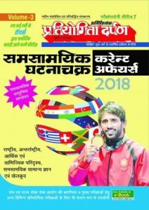 PD Samsamyiki Ghatna Chakra Current Affairs 2018 Volume 3rd for all Competitive Exams